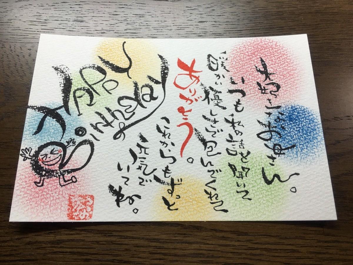 Permalink to 誕生 日 彼氏 メッセージ カード