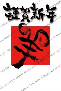 羊(背景・赤・四角)sample