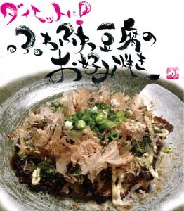 ダイエットに!ふわふわ豆腐のお好み焼き