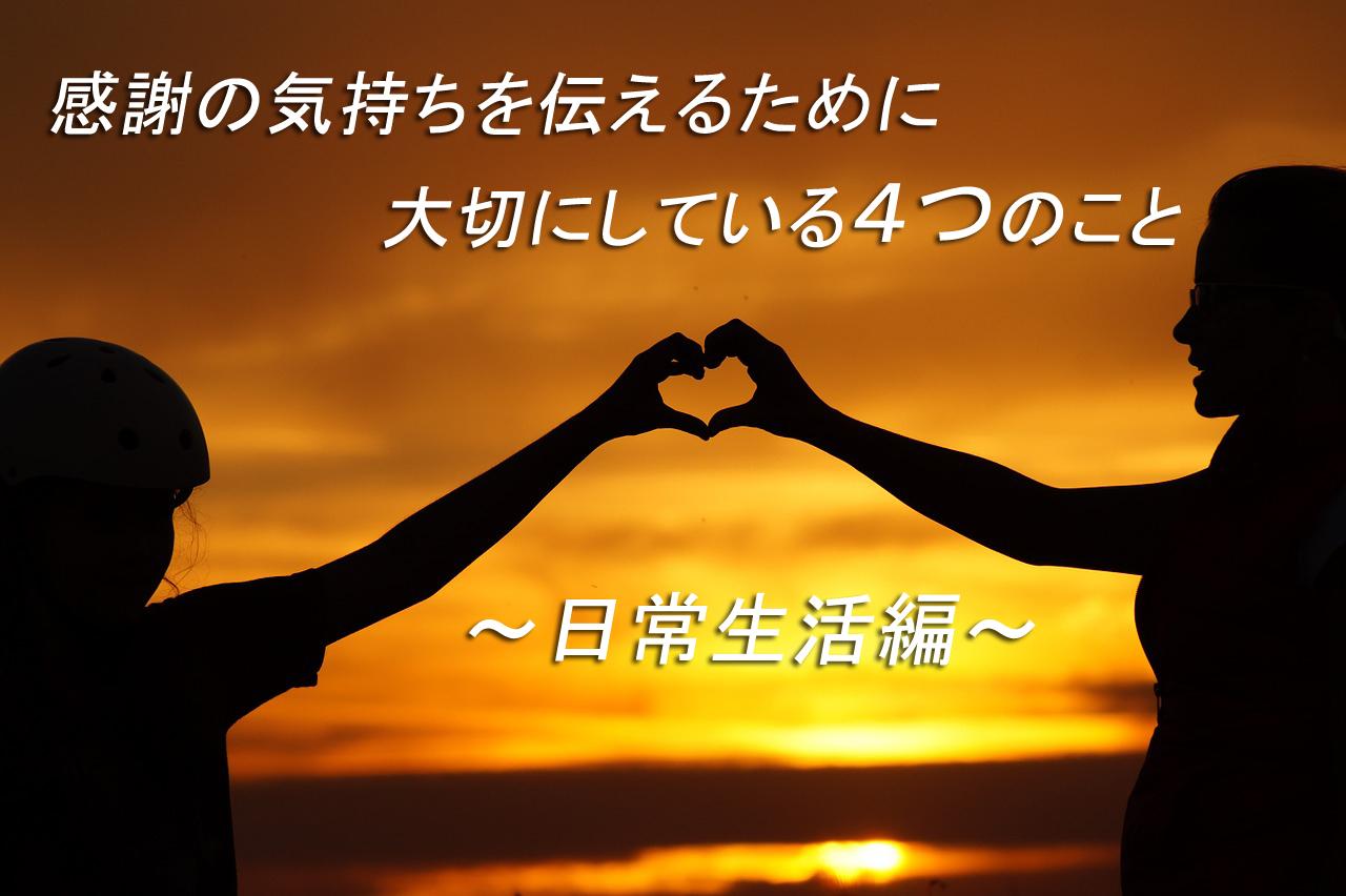 感謝の気持ちを伝える~日常生活編~