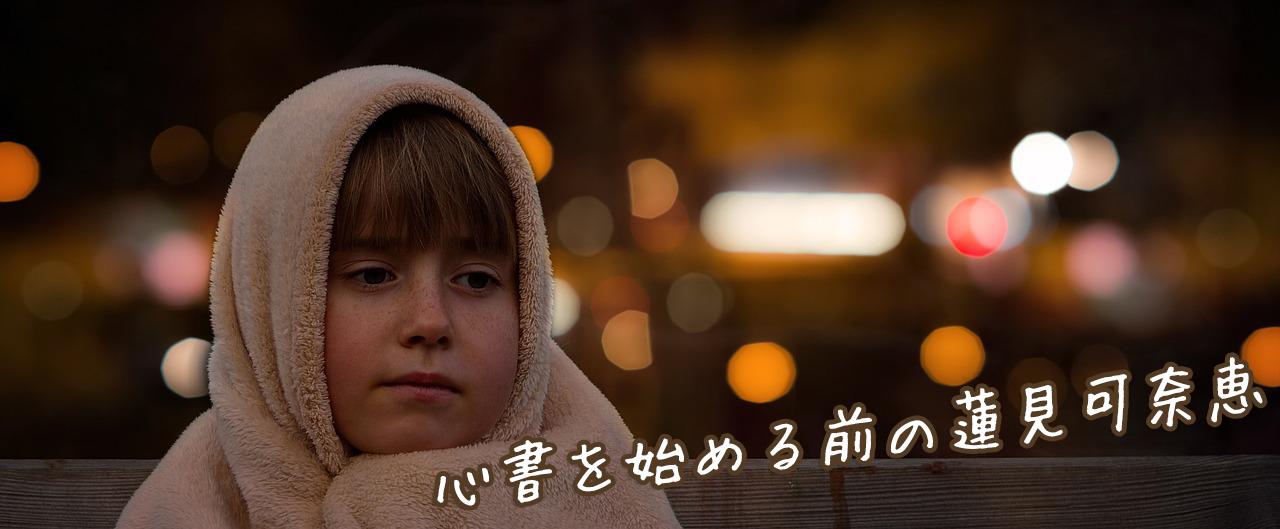 心書を始める前の蓮見可奈恵