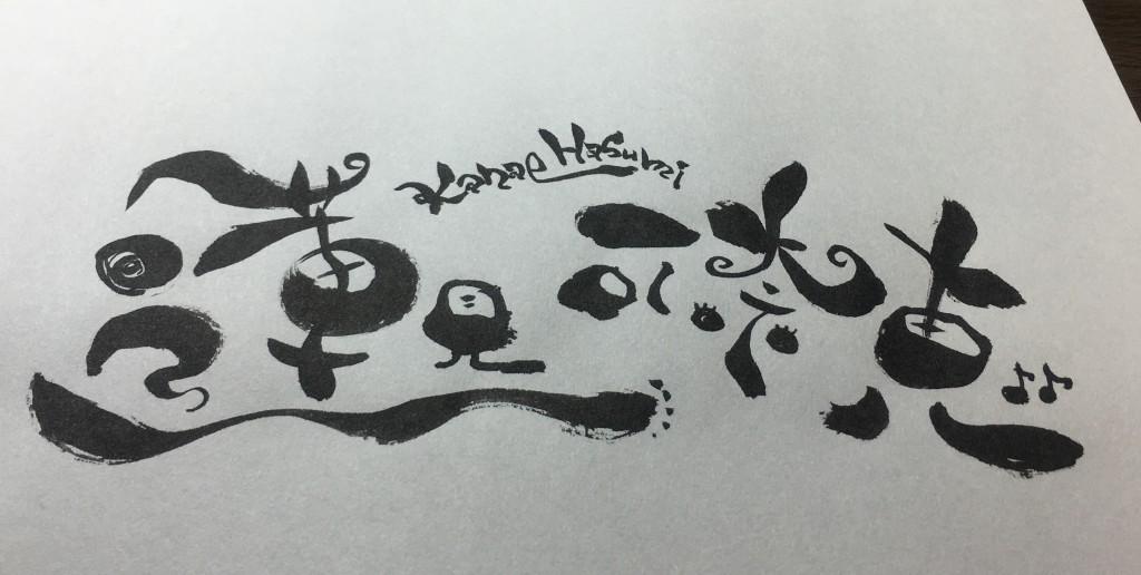 2016-01-22 23.54.24