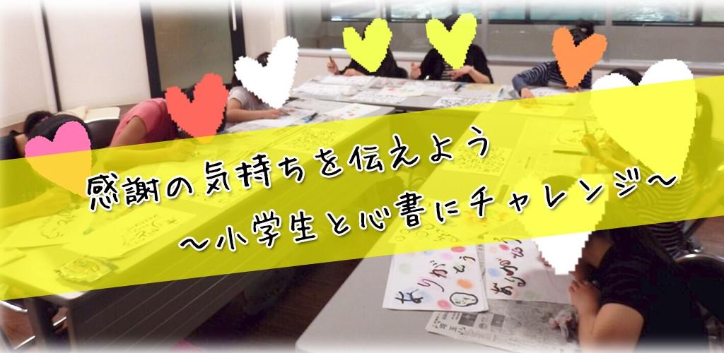 小学生-4